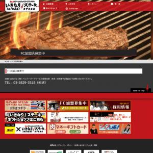 いきなり!ステーキ(株式会社ペッパーフードサービス)の画像