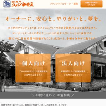 コメダ珈琲店(株式会社コメダホールディングス)の画像