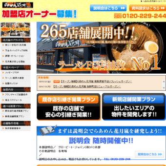らあめん花月嵐(グロービート・ジャパン株式会社)の画像