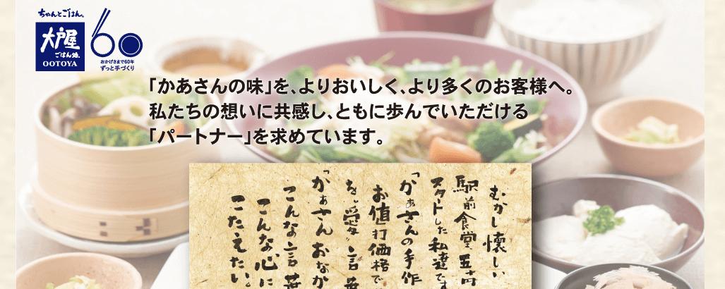 大戸屋(株式会社大戸屋ホールデ...