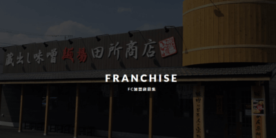 田所商店の画像